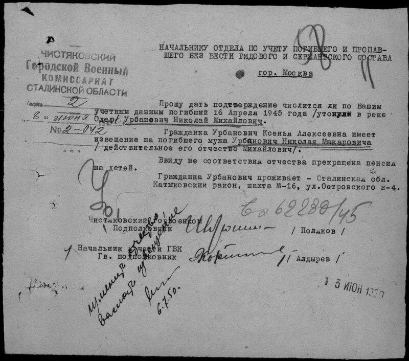 Урбанович извещение