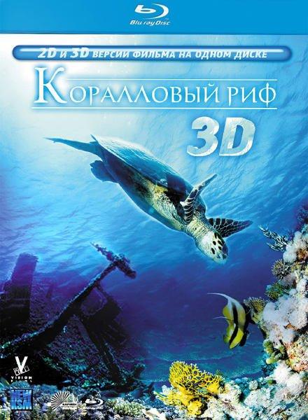 Коралловый риф 3D / Faszination Korallenriff 3D (2011) Blu-ray + BDRip 720p + HDRip