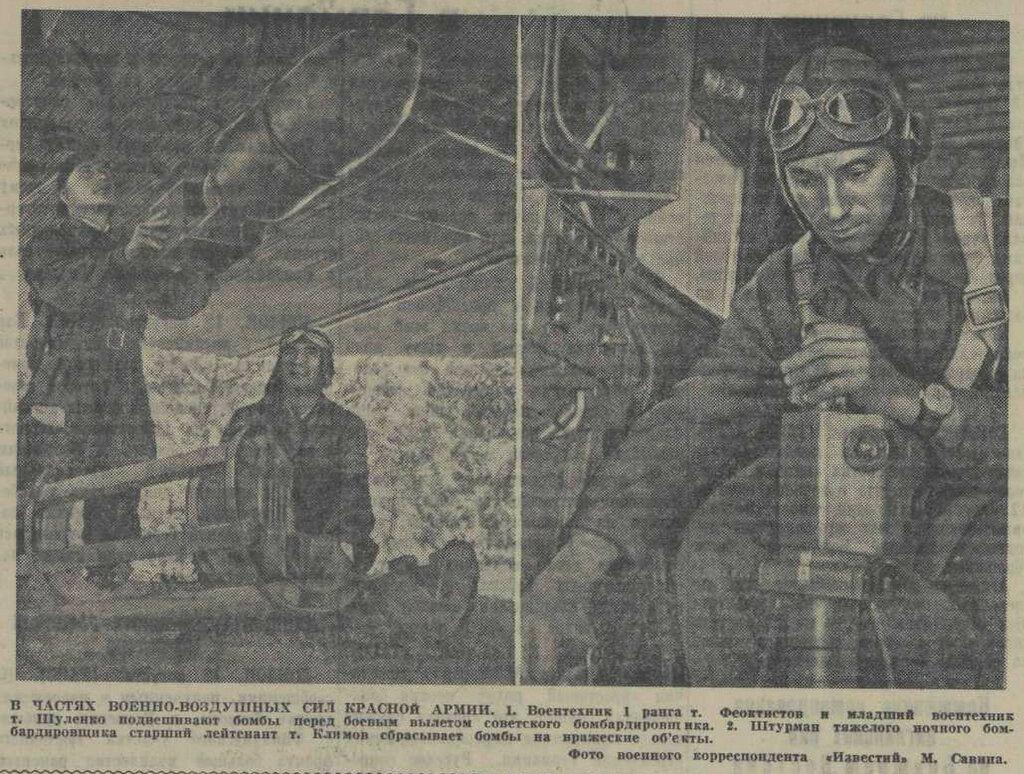 «Известия», 13 августа 1941 года, советская авиация, авиация войны, авиация Второй мировой войны, сталинские соколы
