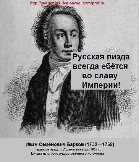 Барков Иван Семёнович.(1732—1768) до 1757 г. гравюра акад. К. Афанасьева