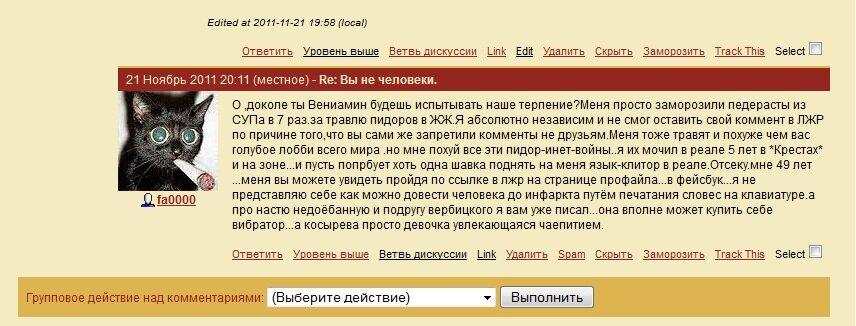 Ваш товарищ Виноградов!