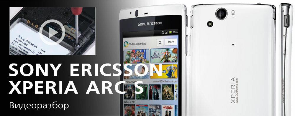 Sony Ericsson Xperia ARC S — видеоразбор смартфона