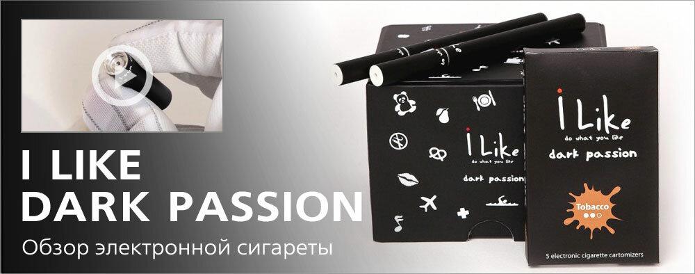 Электронная сигарета В«I like Dark PassionВ» — из чего она состоит