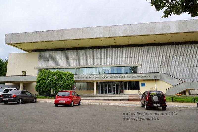 Музей истории космонавтики имени Циолковского, Калуга