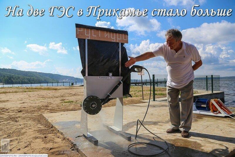 На две ГЭС в Прикамье стало больше.jpg