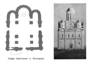 Собор Апостолов в Белгороде, план