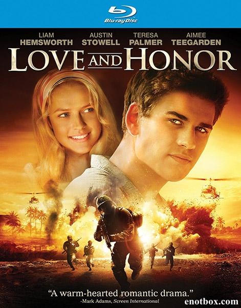 Молодые сердца / Love and Honor (2012/BDRip/HDRip)