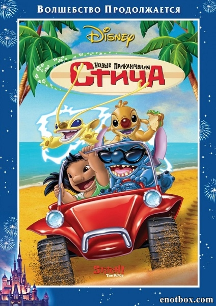 Новые приключения Стича / Stitch! The Movie (2003/WEB-DL/WEB-DLRip)