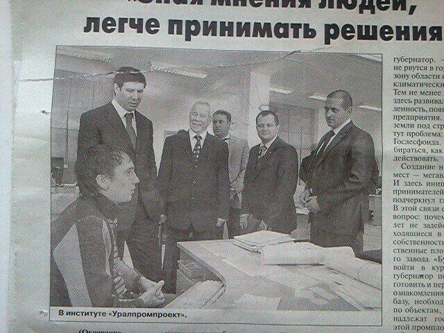 """Газета """"Златоустовский Рабочий"""". Город Златоуст"""