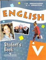 Английский язык, 5 класс, Верещагина, Афанасьева