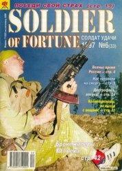 Журнал Солдат удачи №6 1997
