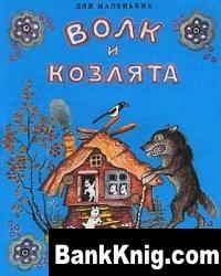 Книга Волк и козлята