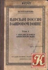 Книга Книга Царская Россия в мировой войне. Том 1