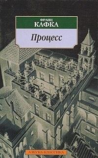 Книга Франц Кафка Процесс
