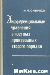 Книга Дифференциальные уравнения в частных производных второго порядка