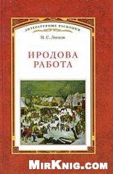 Книга Иродова работа
