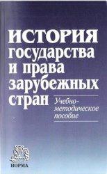 Книга История государства и права зарубежных стран