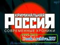 Аудиокнига Криминальная Россия. Вкус добычи (Аудиокнига)
