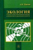 Книга Экология: рациональное природопользование и безопасность жизнедеятельности djvu 4Мб
