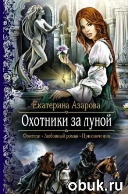 Азарова Екатерина - Охотники за луной
