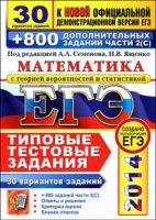 Книга ЕГЭ 2014. Математика. 30 вариантов типовых тестовых заданий и 800 заданий части 2(С)