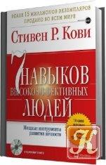 Книга Книга Семь Навыков Высокоэффективных Людей