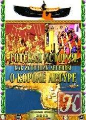 Книга Книга Готская история, как источник легенды о короле Артуре