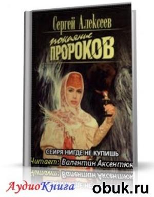 Аудиокнига Алексеев Сергей - Покаяние пророков (АудиоКнига) читает Аксентюк В.