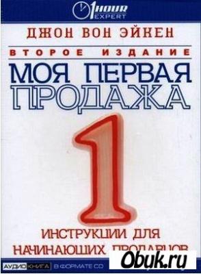 Книга Моя первая продажа