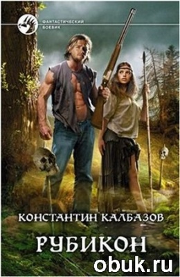 Книга Константин Калбазов - Рубикон (аудиокнига)