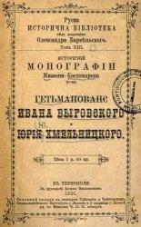 Книга Історичні монографії. Т.VI. Гетьманування І. Виговського і Ю.Хмельницького