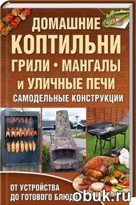 Книга В. Новак - Домашние коптильни, грили, мангалы и уличные печи