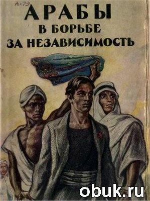 Книга Арабы в борьбе за независимость