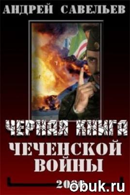 Книга А.Н. Савельев. Черная книга Чеченской войны