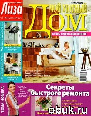 Книга Мой уютный дом №3 (март 2010)
