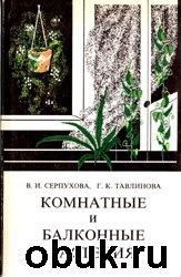 Книга Комнатные и балконные растения