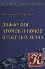 Книга Диффузия атомов и ионов в твердых телах