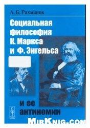 Книга Социальная философия К. Маркса и Ф. Энгельса и ее антиномии