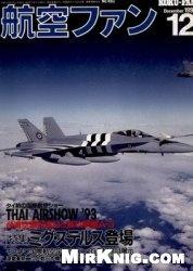 Журнал Bunrindo Koku Fan 1993 12