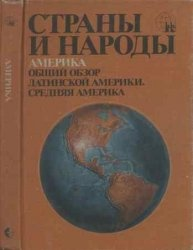 Книга Страны и народы. Общий обзор Латинской Америки. Средняя Америка
