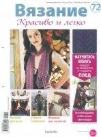Журнал Вязание. Красиво и легко № 72 2013 jpg 61Мб
