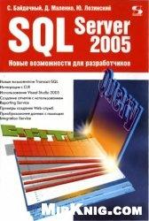SQL Server 2005: Новые возможности для разработчиков.