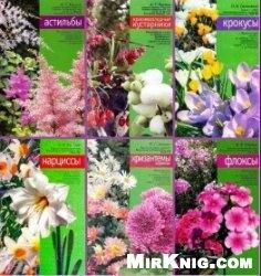 Книга Цветы и кустарники. Книжная серия в 9 книгах