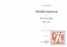 Книга Отпадание Малороссии от Польши Том1  (1888)