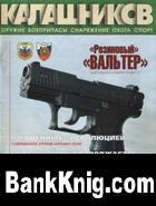 Журнал Калашников № 6 2004 djvu 17,8Мб