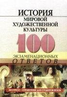 Книга Д.В. Грожан - История мировой художественной культуры 100 экзаменационных ответов djvu 2,9Мб