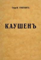 Книга Каушен pdf 11,1Мб