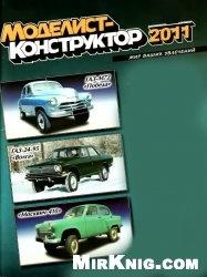 Журнал Моделист-конструктор №1-12 2011