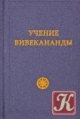 Книга Учение Вивекананды