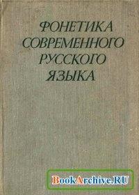 Книга Фонетика современного русского языка.
